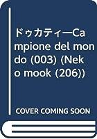 ドゥカティ―Campione del mondo (003) (Neko mook (206))