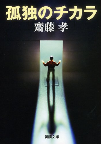 孤独のチカラ (新潮文庫)