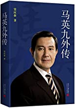 An Unofficial Biography of Ma Ying-jeou (Chinese Edition)