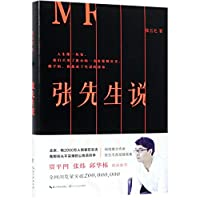 The Essay Collection of Zhang Wumao (Chinese Edition)