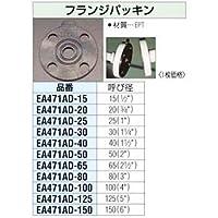 エスコ #20フランジパッキン EA471AD-20