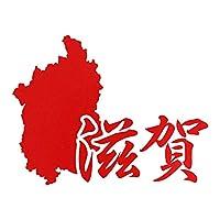 滋賀 カッティングステッカー 幅22cm x 高さ16.8cm レッド