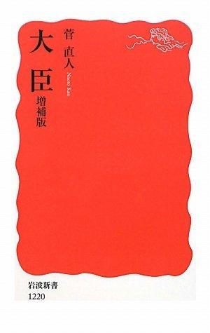 大臣 増補版 (岩波新書)の詳細を見る