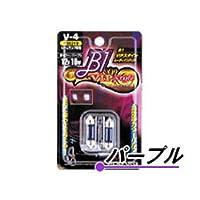 POLARG (ポラーグ) B1 VIPスタイルムーディーインテリア [V-4] 12V 10W パープル (2個入り) [品番] P8621V