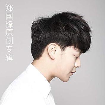 郑国锋原创专辑