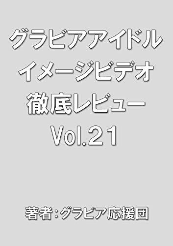 グラビアアイドルイメージビデオ徹底レビューVol.21 (美女書店)