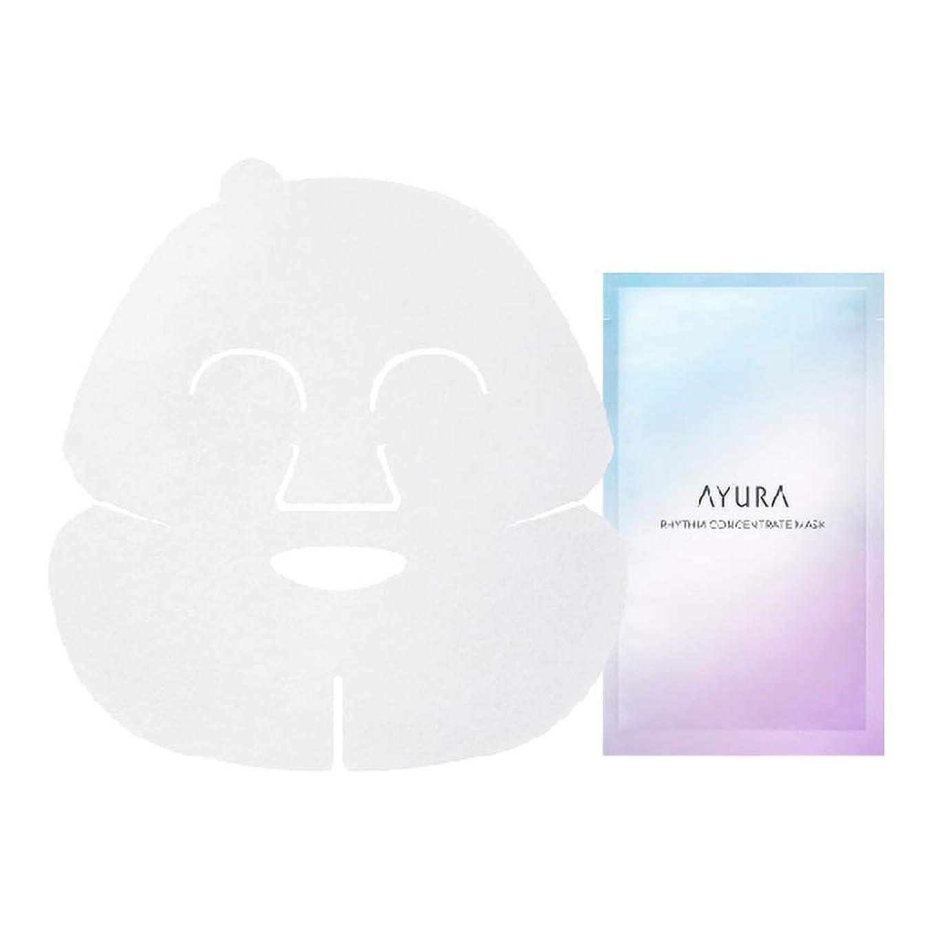 政令滅多意気揚々アユーラ (AYURA) リズムコンセントレートマスク 23mL×6枚入 〈美容液マスク〉