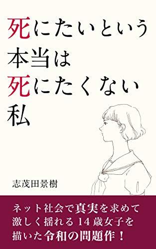 Sinitai to iu hontou ha sinitakunai watasi (Japanese Edition)