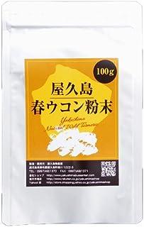 【無農薬・有機栽培】屋久島春ウコン粉末(100g)