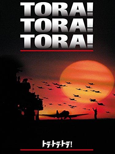 トラ・トラ・トラ! (字幕版)