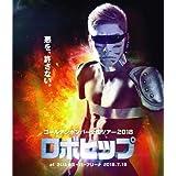 ゴールデンボンバー 全国ツアー2018「ロボヒップ」 at さいたまスーパーアリーナ 2018.7.18(Blu?ray Disc)