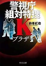 表紙: ブラザー 警視庁組対特捜K (中公文庫) | 鈴峯紅也