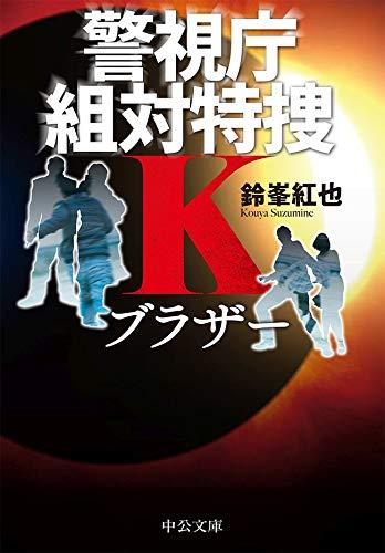 ブラザー 警視庁組対特捜K (中公文庫)