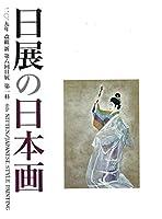 日展の日本画 改組 新 第6回(2019年)第1科