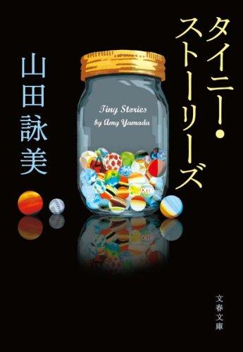 次の短編は4月に更新予定です。 山田詠美さんの原作『タイニーストーリーズ』も併せてお楽しみください。       タイニーストーリーズ (文春文庫)  山田 詠美   文藝春秋  2013年4月10日 発売    Amazonで購入する