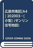 広島市南区[A4] 202003―[小型] (ゼンリン住宅地図)