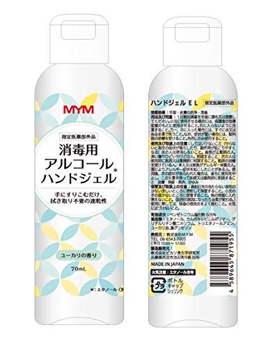 9位 MYM『手指消毒用 アルコール配合 ハンドジェル 70ml ユーカリの香り』