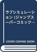 ラブシミュレーション (ジャンプスーパーコミックス)