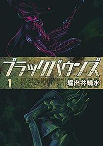ブラックバウンズ(1) (モーニングコミックス)