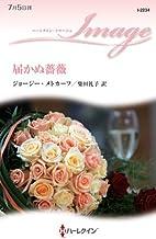 届かぬ薔薇 (ハーレクイン・イマージュ)
