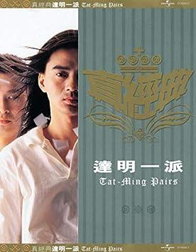 Zhen Jin Dian - Tat Ming Pair
