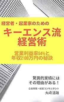 [大﨑 道雄]の経営者・起業家のためのキーエンス流 経営術