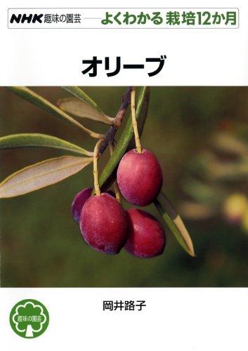 オリーブ (NHK趣味の園芸 よくわかる栽培12か月)
