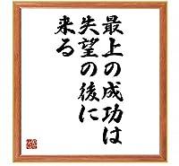 書道色紙/ビーチャーの名言『最上の成功は、失望の後に来る』/薄茶額付/受注後直筆(千言堂)