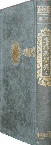 世界聖典全集 (前輯 第7巻)
