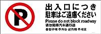 標識スクエア「 出入口につき駐車はご遠慮 」 ヨコ・大【ステッカー シール】 400x138㎜ CFK2113 10枚組