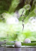 和菓子職人の旬ギフト 涼菓子 花こおり 化粧箱1桶(8個入)