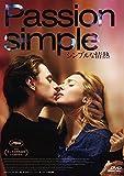 シンプルな情熱[DVD]