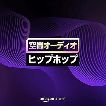 空間オーディオ:ヒップホップ