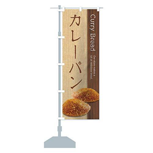 カレーパン のぼり旗 サイズ選べます(ジャンボ90x270cm 左チチ)