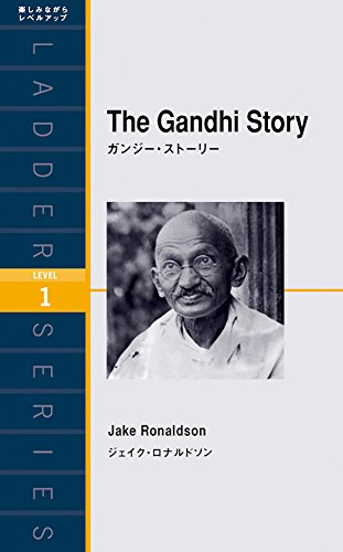 ガンジー・ストーリー The Gandhi Story (ラダーシリーズ Level 1)