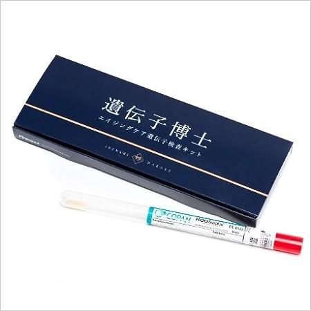 肌遺伝子検査キット【遺伝子博士】エイジングケア/美肌対策・DNA美容・アンチエイジング