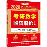 PubMed mathematical Lee Wing-lok. 2020 PubMed mathematics mathematics two-cramming(Chinese Edition)