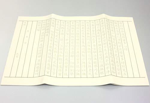 弘梅堂『入門なぞり書き般若心経写経セット(写経用紙10枚筆ペン)』