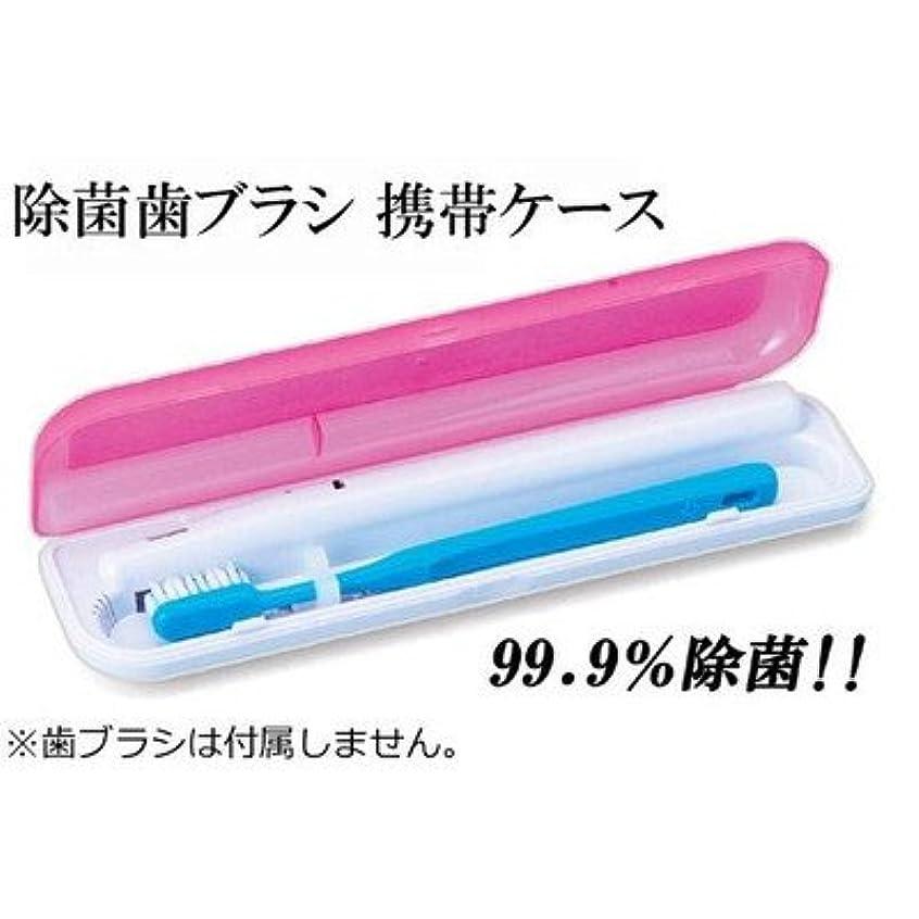 見かけ上オフェンスチャンバー歯ブラシの隅々まで殺菌&除菌 除菌歯ブラシ 携帯ケース 電池式 15408