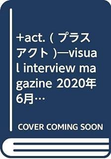 +act. ( プラスアクト )—visual interview magazine 2020年 6月号