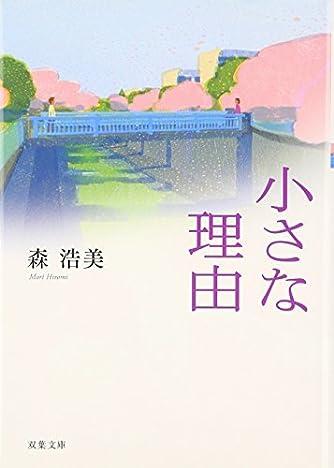 小さな理由 (双葉文庫)
