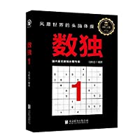 Mind sudoku 1: popular world gymnastics. play more and more clever!(Chinese Edition)