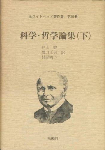 ホワイトヘッド著作集 第15巻 科学・哲学論集 下