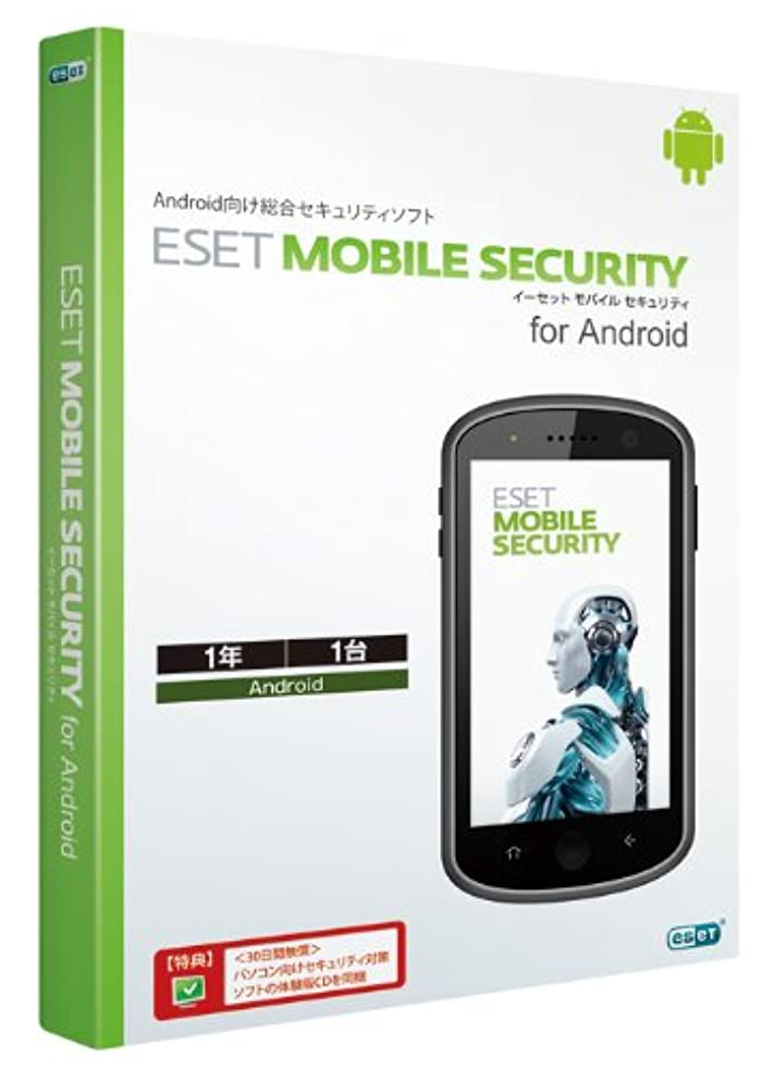 勝者塩辛いコピーESET Mobile Security for Android