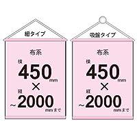 HOMARE PRINTING 布系タペストリー幅450×縦フリーサイズ 袋とじタイプ (スクリーン/取付タイプ:トロピカル/袋とじ吸盤タイプ、タペストリー縦サイズ:~H1000mmまで、※本体+印刷+デザイン)