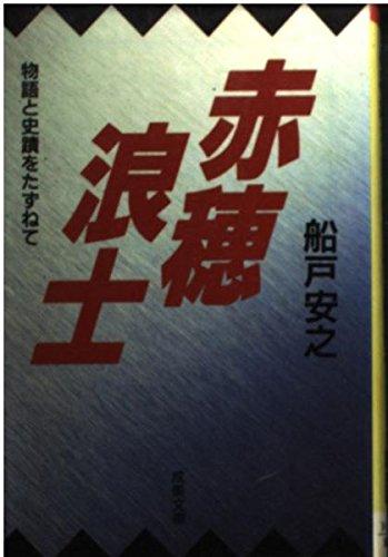 赤穂浪士 (成美文庫―物語と史蹟をたずねて)の詳細を見る