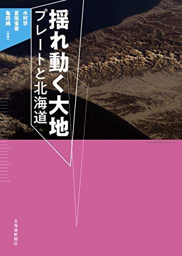 揺れ動く大地 プレートと北海道