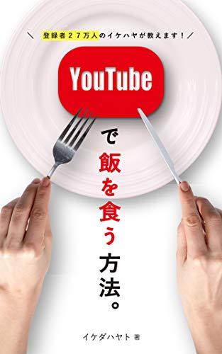 YouTubeでメシを食う方法。 (イケハヤ書房)