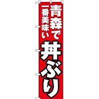 スマートのぼり旗 のぼり 青森で一番美味い 丼ぶり YNS-3563 No.YNS-3563 (受注生産)