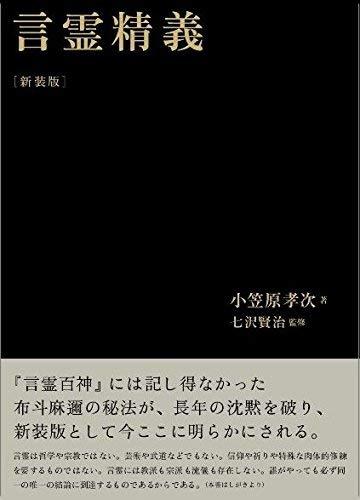 言霊精義 (小笠原孝次・言霊学)